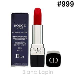 クリスチャンディオール Dior 【ゴールデン ナイツ】ルージュディオール 【c_coffret】 #999 マット 3.5g [565097]【メール便可】 blanc-lapin