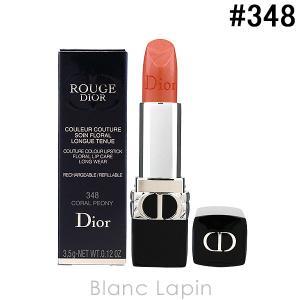 クリスチャンディオール Dior ルージュディオール #348 コーラル ピオニー サテン 3.5g [545181]【メール便可】 blanc-lapin