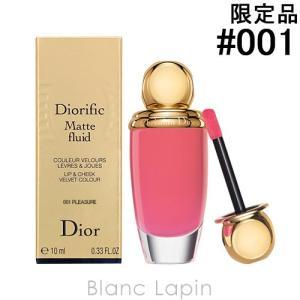 クリスチャンディオール Dior ディオリフィックマットフルイド #001 プレジャー 10ml [309165]