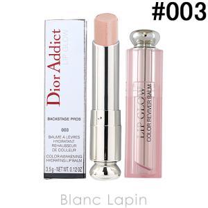クリスチャンディオール Dior ディオールアディクトリップグロウ #003 パール 3.5g [498302]【メール便可】|blanc-lapin