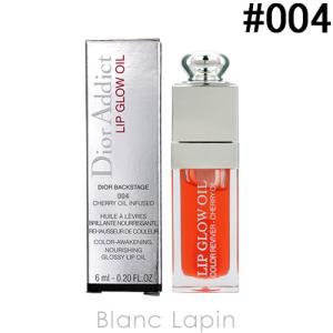 クリスチャンディオール Dior ディオールアディクトリップグロウオイル #004 コーラル 6ml [491211]【メール便可】|blanc-lapin