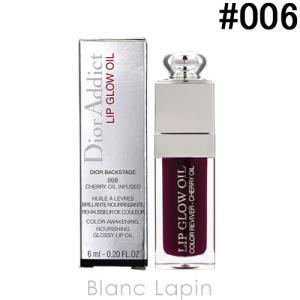 クリスチャンディオール Dior ディオールアディクトリップグロウオイル #006 ベリー 6ml [491228]【メール便可】|blanc-lapin