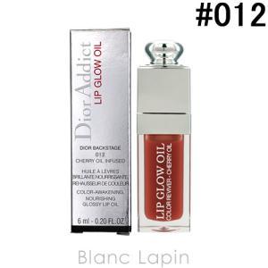 クリスチャンディオール Dior ディオールアディクトリップグロウオイル #012 ローズウッド 6ml [491235]【メール便可】|blanc-lapin