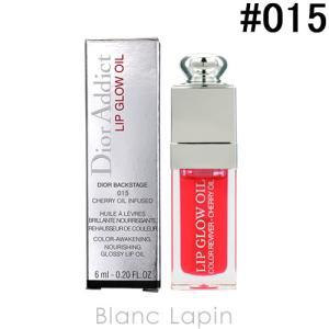 クリスチャンディオール Dior ディオールアディクトリップグロウオイル #015 チェリー 6ml [498395]【メール便可】|blanc-lapin