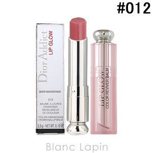 クリスチャンディオール Dior ディオールアディクトリップグロウ #012 ローズウッド 3.5g [394697]【メール便可】|blanc-lapin