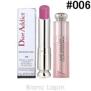 クリスチャンディオール Dior ディオールアディクトリップグロウ #006 ベリー 3.5g [337281]【メール便可】|blanc-lapin