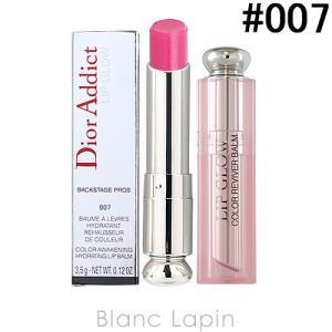 クリスチャンディオール Dior ディオールアディクトリップグロウ #007 ラズベリー 3.5g ...