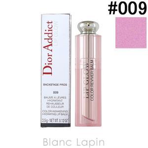 クリスチャンディオール Dior ディオールアディクトリップグロウ #009 ホロ パープル 3.5...