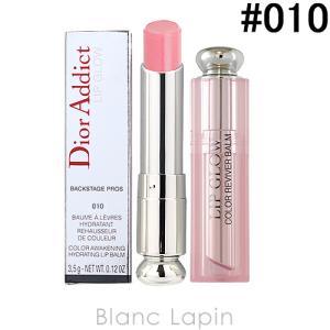 クリスチャンディオール Dior ディオールアディクトリップグロウ #010 ホロピンク 3.5g ...