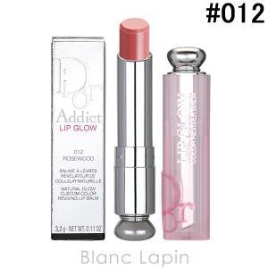 クリスチャンディオール Dior ディオールアディクトリップグロウ #012 ローズウッド 3.2g [550710]【メール便可】|blanc-lapin