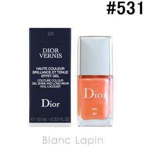 クリスチャンディオール Dior ディオールヴェルニ #531 ホット 10ml [408561]【メール便可】 blanc-lapin