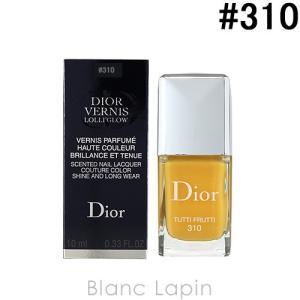クリスチャンディオール Dior ディオールヴェルニ #310 トゥッティ フルッティ 10ml [426725]【メール便可】|blanc-lapin
