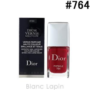 クリスチャンディオール Dior ディオールヴェルニ #764 ポプシクル 10ml [426763]【メール便可】|blanc-lapin
