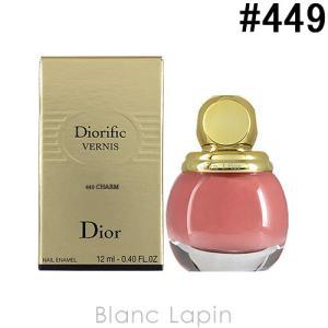 クリスチャンディオール Dior ヴェルニディオリフィック #449 チャーム 12ml [475884]|blanc-lapin