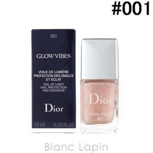 クリスチャンディオール Dior ディオールヴェルニグロウバイブス #001 パール パルス 10ml [490368]|blanc-lapin
