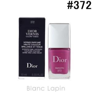 クリスチャンディオール Dior 【グロウバイブス】ディオールヴェルニ #372 スムース 10ml [490337]|blanc-lapin