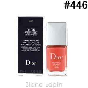 クリスチャンディオール Dior 【グロウバイブス】ディオールヴェルニ #446 パーフェクト ピーチ 10ml [490351]|blanc-lapin