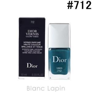 クリスチャンディオール Dior 【グロウバイブス】ディオールヴェルニ #712 バイブス 10ml [490344]|blanc-lapin