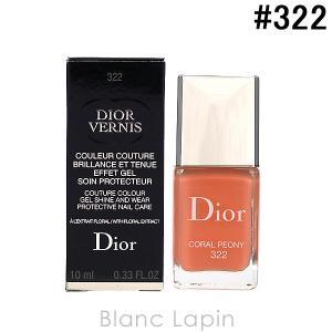 クリスチャンディオール Dior ディオールヴェルニ #322 コーラル ピオニー 10ml [545198] blanc-lapin