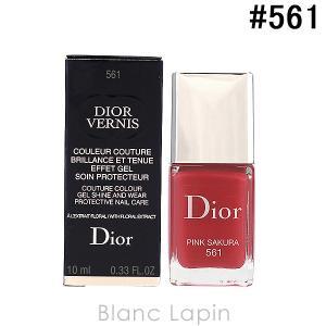 クリスチャンディオール Dior ディオールヴェルニ #561 ピンク サクラ 10ml [545204] blanc-lapin