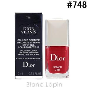 クリスチャンディオール Dior ディオールヴェルニ #748 アザール 10ml [231305]【hawks202110】|blanc-lapin