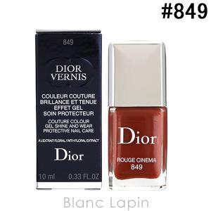 クリスチャンディオール Dior ディオールヴェルニ #849 ルージュ シネマ 10ml [538961]【hawks202110】【ポイント5%】 blanc-lapin