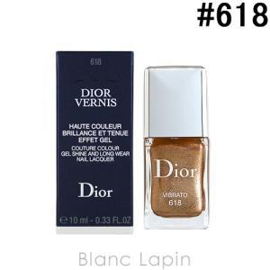 クリスチャンディオール Dior ディオールヴェルニ #61...