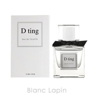 ディーティン D ting ディーティン EDT ジョワホワイト 50ml [092754]|blanc-lapin