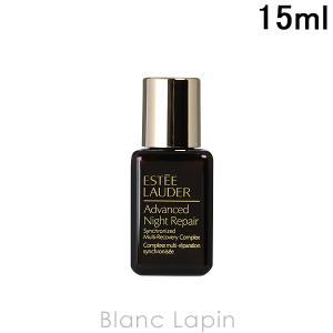 【ミニサイズ】 エスティローダー ESTEE LAUDER アドバンスナイトリペアSMRコンプレックス 15ml [530607]【メール便可】|blanc-lapin