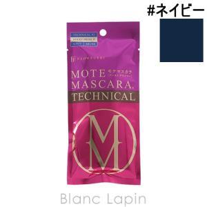 フローフシ FLOW FUSHI モテマスカラTECHNICAL2/BOOST&PRIMER #ネイビー [363227]【メール便可】|blanc-lapin