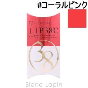 フローフシ FLOW FUSHI LIP38℃リップトリートメント +3℃ #コーラルピンク 6.5ml [363258]【メール便可】|blanc-lapin