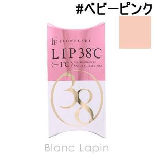 フローフシ FLOW FUSHI LIP38℃リップトリートメント +1℃ #ベビーピンク 6.5ml [363265]【メール便可】 blanc-lapin