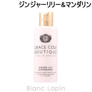 グレースコール GRACE COLE ハンド&ボディローション ジンジャーリリー&マンダリン 100ml [689102]|blanc-lapin