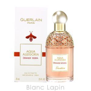 ゲラン GUERLAIN アクアアレゴリアオランジェソレイヤ EDT 75ml [139572] blanc-lapin
