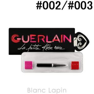【ミニサイズ】 ゲラン GUERLAIN ラプティットローブノワールリップ デュオセット #002/#003 0.2gx2 [511655]【メール便可】|blanc-lapin