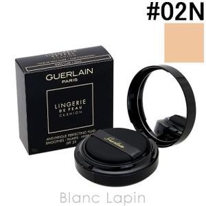 【箱・外装不良】ゲラン GUERLAIN ランジュリードポークッション #02N ライト 14g [425118]|blanc-lapin