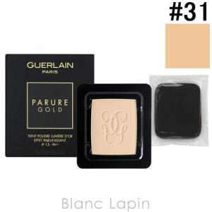 【箱・外装不良】ゲラン GUERLAIN パリュールゴールドコンパクト レフィル #31 アンブルペール 10g [420465]【メール便可】|blanc-lapin