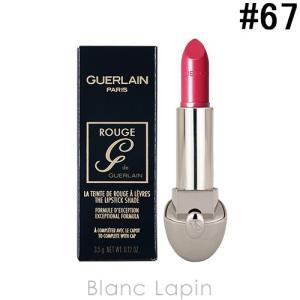 ゲラン GUERLAIN ルージュジェ リフィル #67 3.5g [426825]【メール便可】【ウィークリーセール】|blanc-lapin
