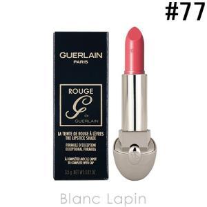 ゲラン GUERLAIN ルージュジェ リフィル #77 3.5g [426849]【メール便可】【ウィークリーセール】|blanc-lapin