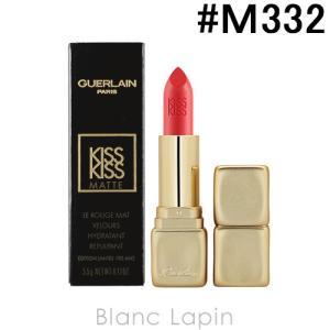 ゲラン GUERLAIN キスキスマット #M332 エレクトリック ルビー 3.5g [427594]【メール便可】【BIGクリアランスセール】|blanc-lapin
