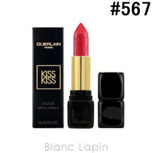 ゲラン GUERLAIN キスキス #567 ピンク サンライズ 3.5g [430297]【メール便可】|blanc-lapin