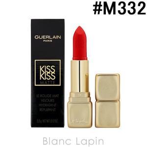 ゲラン GUERLAIN キスキスマット #M332 FIRE RED 3.5g [430129]【メール便可】【決算キャンペーン】|blanc-lapin