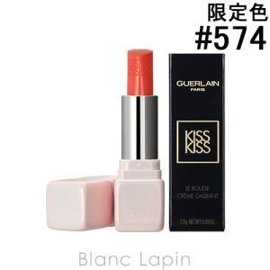 ゲラン GUERLAIN キスキス #574 KK ORANGE 2.8g [426559]【メール便可】 blanc-lapin
