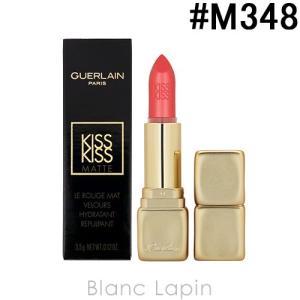 ゲラン GUERLAIN キスキスマット #M348 ホット コーラル 3.5g [424432]【メール便可】 blanc-lapin