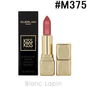 ゲラン GUERLAIN キスキスマット #M375 フレイミング ローズ 3.5g [424685]【メール便可】 blanc-lapin