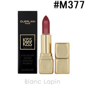 ゲラン GUERLAIN キスキスマット #M377 ワイルド プラム 3.5g [424708]【メール便可】 blanc-lapin