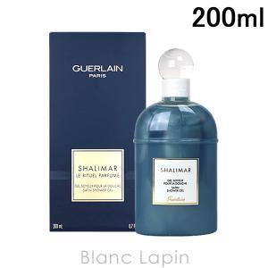 ゲラン GUERLAIN シャリマーシャワージェル 200ml [642034]【hawks202110】 blanc-lapin