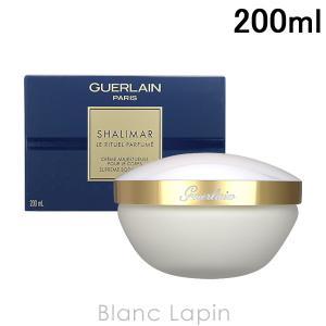 ゲラン GUERLAIN シャリマーボディクリーム 200ml [622234]【hawks202110】 blanc-lapin