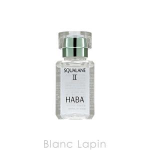 ハーバー HABA スクワランII 15ml [100101]【メール便可】 blanc-lapin
