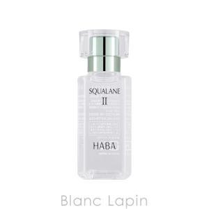 ハーバー HABA スクワランII 60ml [100309] blanc-lapin